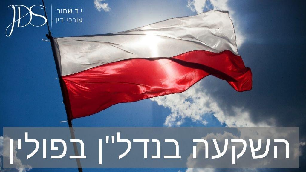 """השקעה בנדל""""ן בפולין"""