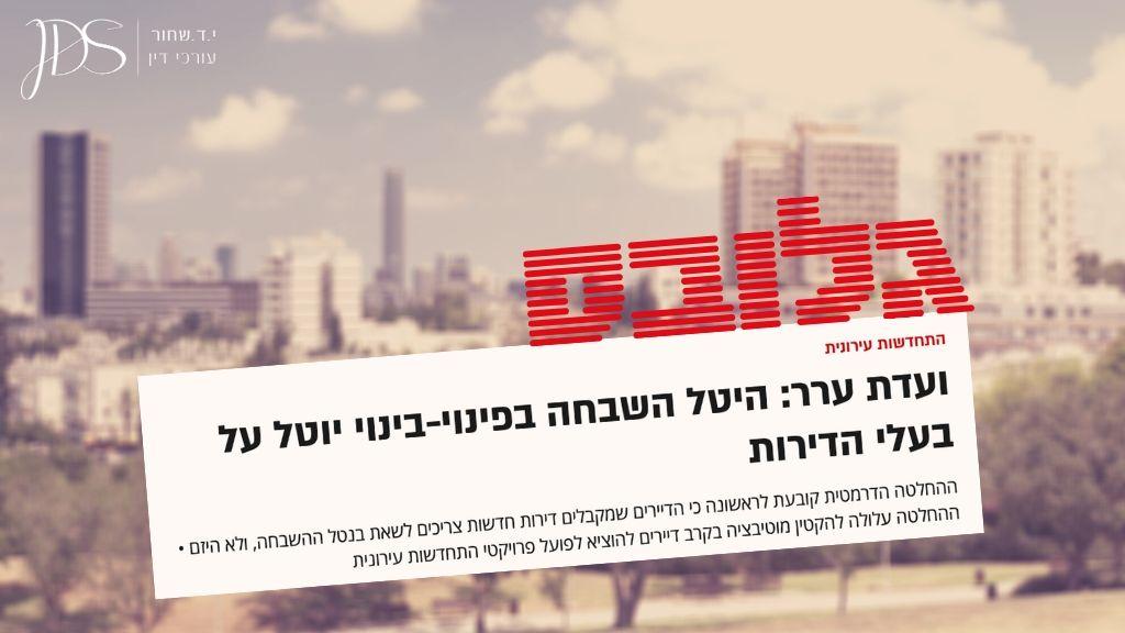 ועדת ערר תל אביב